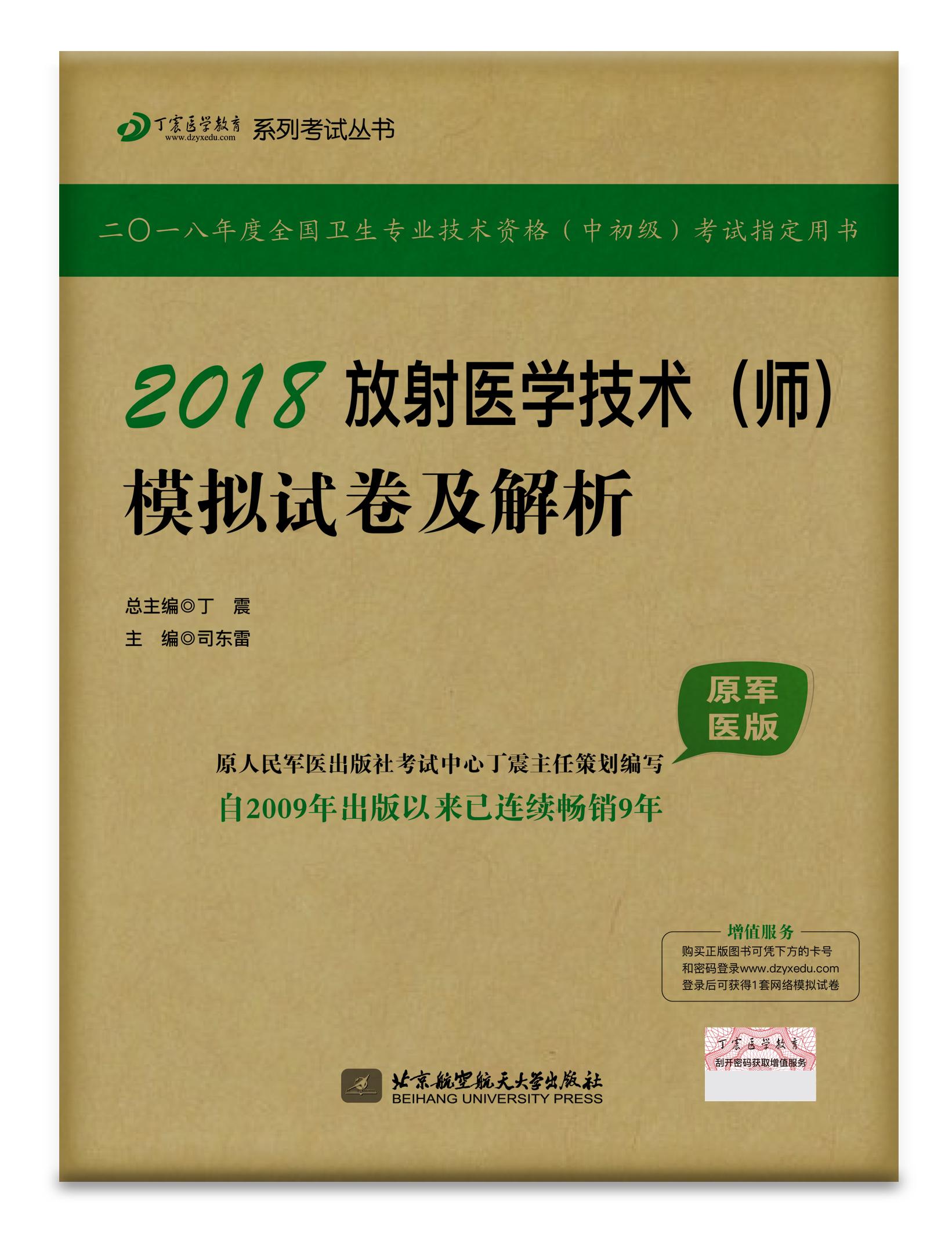2018放射医学技术(师)模拟试卷及解析
