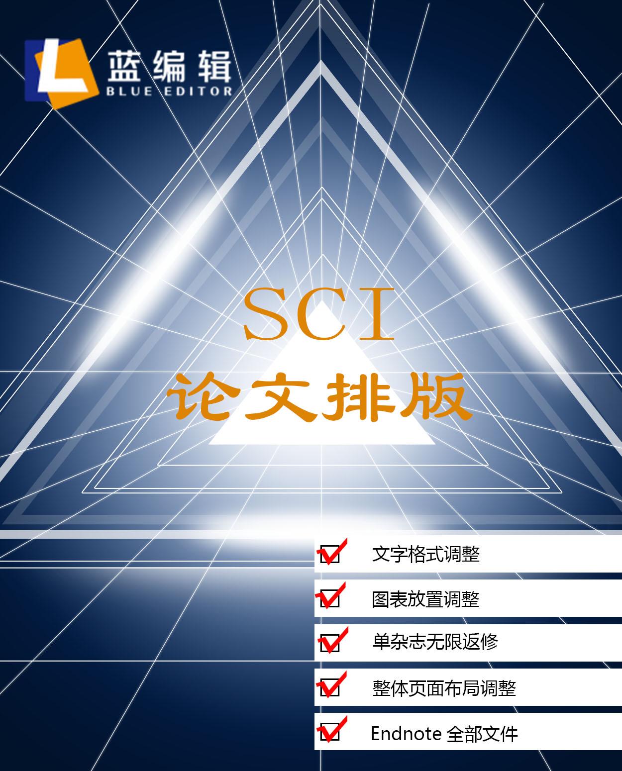 SCI论文格式排版