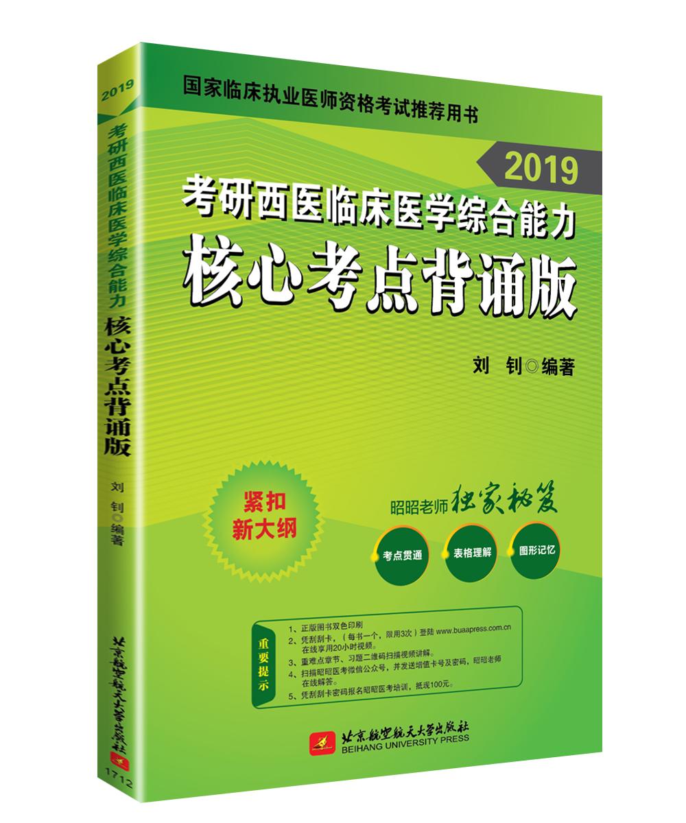 2019考研西医临床医学综合能力核心考点背诵版