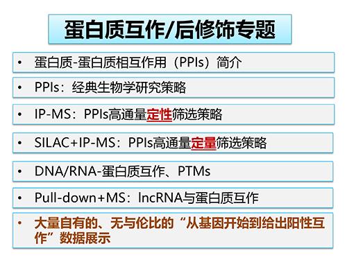 《IP-MS:蛋白质互作/后修饰解决方案》专题课程