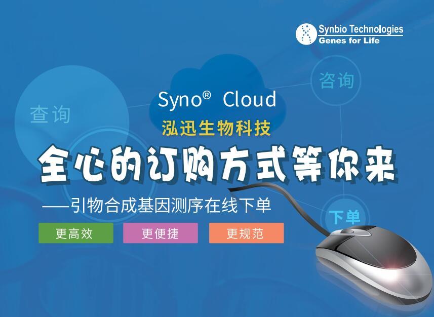 引物合成基因测序在线下单系统Syno® Cloud