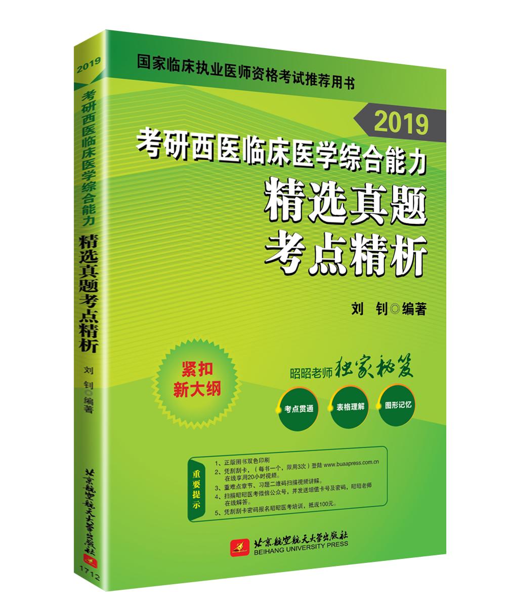 2019考研西医临床医学综合能力精选真题考点精析