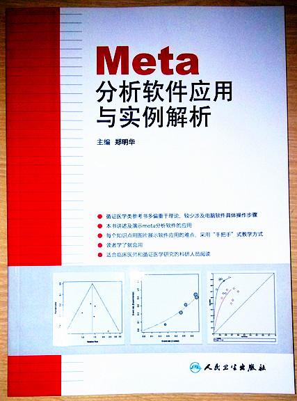 赢在论文作者郑明华版主最新力作《Meta分析软件应用与实例解析》
