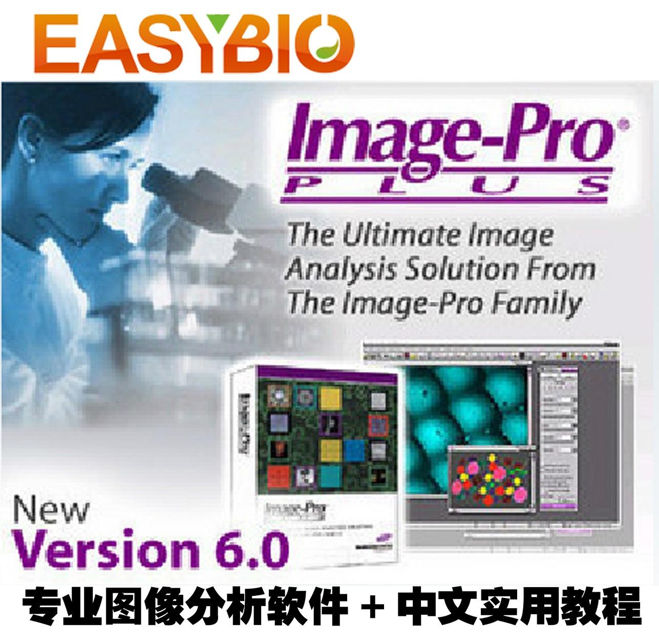 专业图像分析软件 Image pro plus 6.0 /ipp 6.0 送实用教程