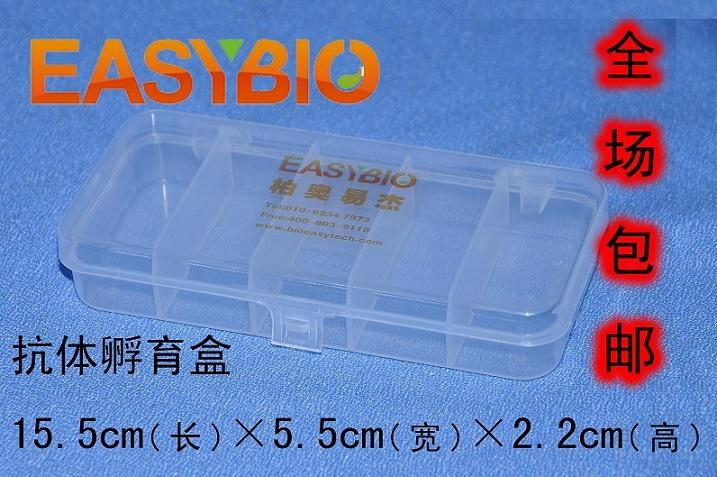柏奥易杰 小5格 western blot抗体孵育盒