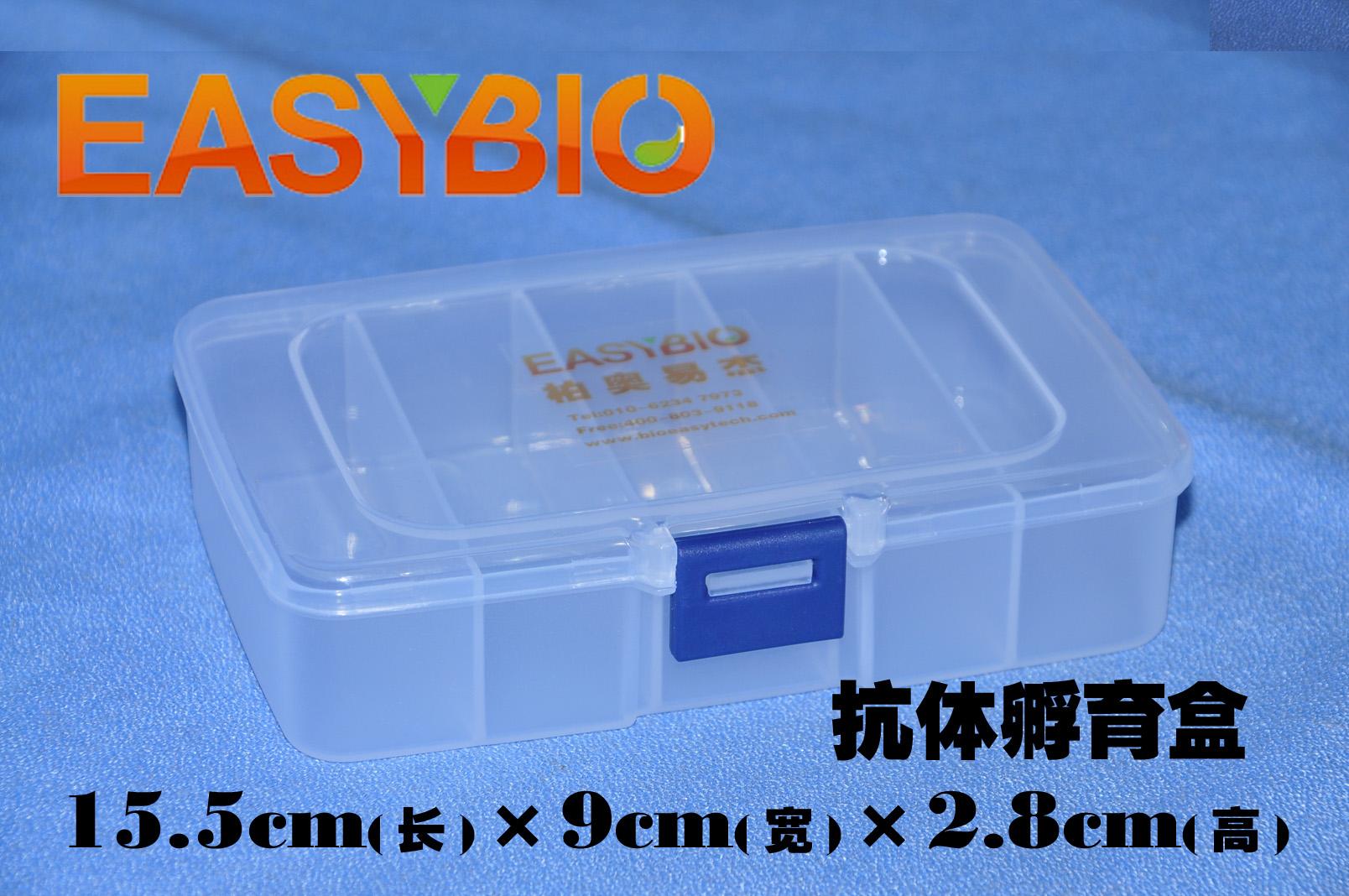 柏奥易杰 中5格 western blot抗体孵育盒