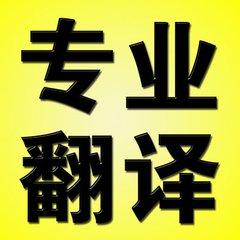 医学学术英译中服务