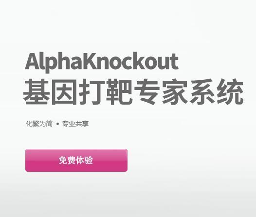 阿尔法鼠—AlphaKnockout基因打靶专家系统