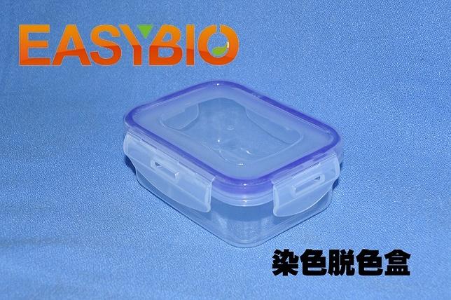 染色脱色盒 7*10cm
