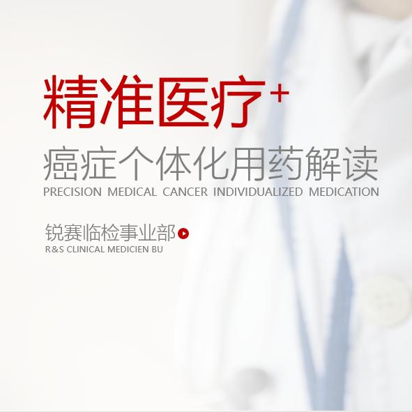 精准医疗—癌症个体化用药解读