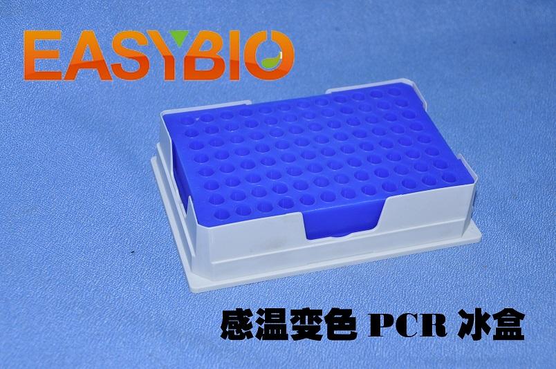 PCR低温冰盒 冰盒感温变色功能 96孔PCR冷冻冰盒/PCR cooler