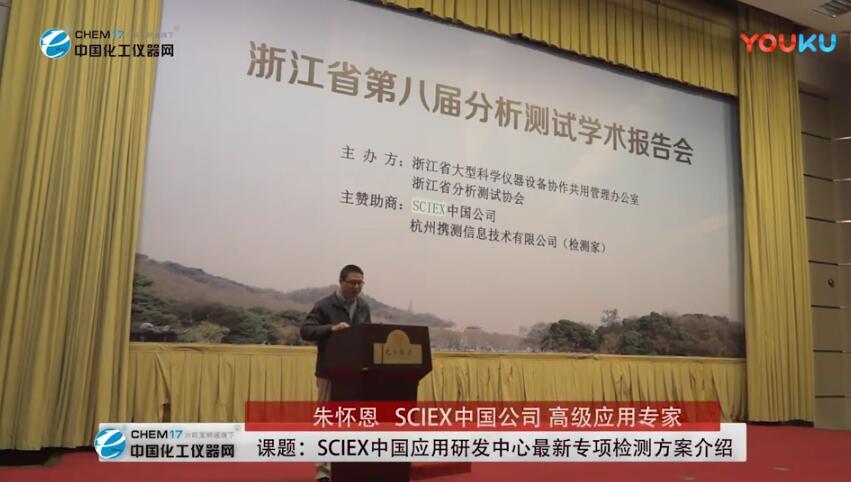 SCIEX中国应用研发中心最新专项检测方案介绍—朱怀恩