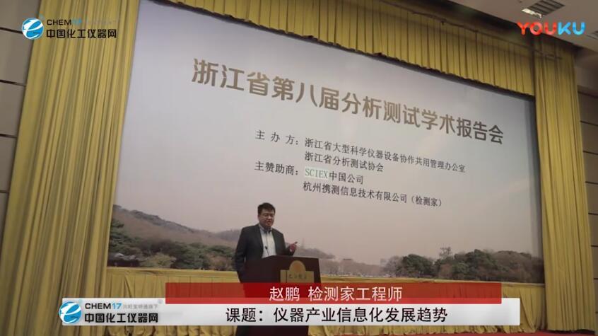 仪器产业信息化发展趋势—赵鹏