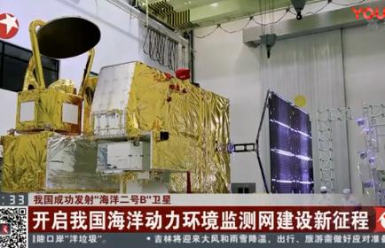 海洋二号B卫星成功发射 开启海洋环境监测网建设新征程