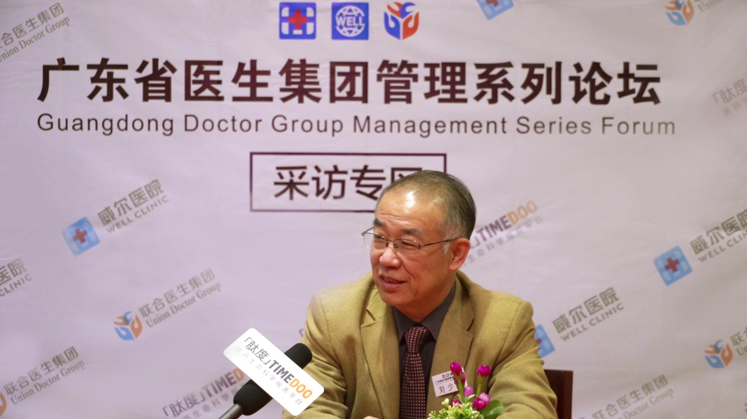 刘少喻教授:医生的培养需要有内涵的交流